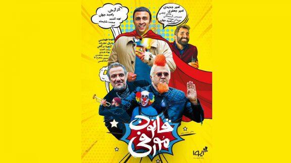 جدول فیلمهای پرفروش بهمن ماه در هفته آخر – قانون مورفی صدرنشین باقی ماند
