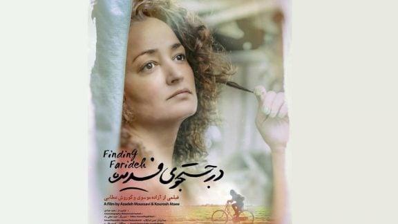مستند در جستجوی فریده از بین بسیاری از فیلم های برتر ایرانی سال، نماینده اسکار 2020 شد!